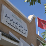 Entrée de l Association Ahli