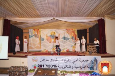 جمعية أهلي تحتفل بختام السنة الدراسية 2017/2016